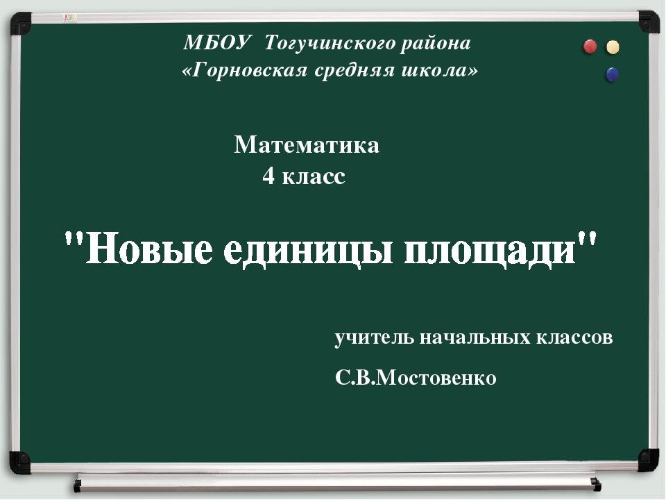 МБОУ Тогучинского района «Горновская средняя школа» Математика 4 класс учител...