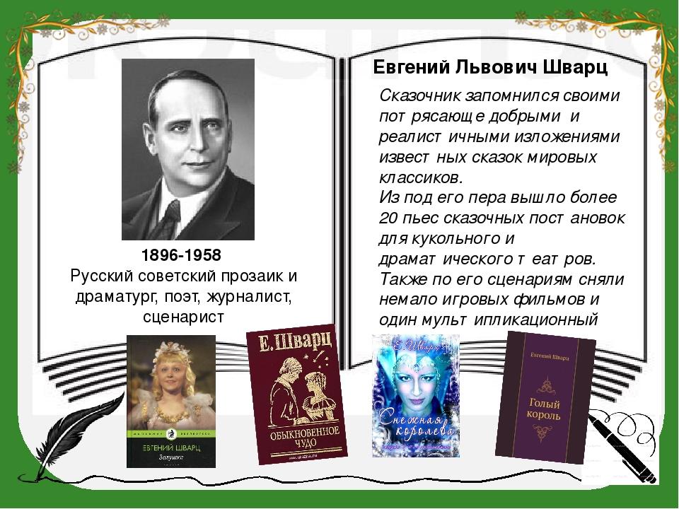 1896-1958 Русский советский прозаик и драматург, поэт, журналист, сценарист...