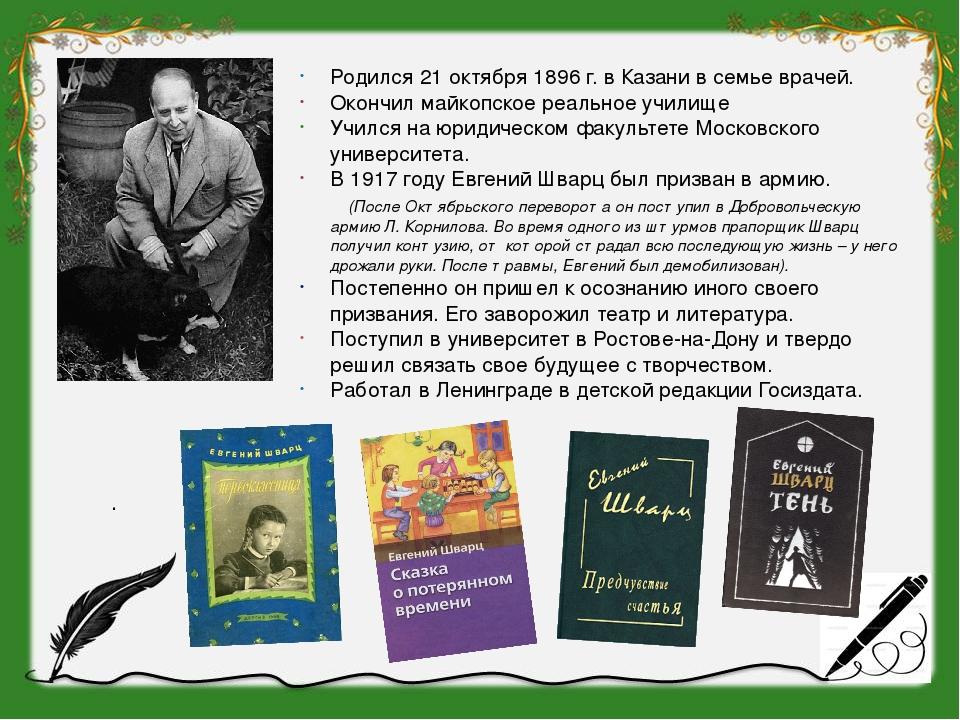 Родился 21 октября 1896 г. в Казани в семье врачей. Окончил майкопское реальн...