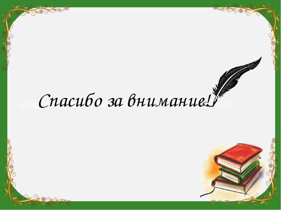 u: http://fb.ru/article/230629/anatoliy-pristavkin-biografiya-tvorchestvo Спа...