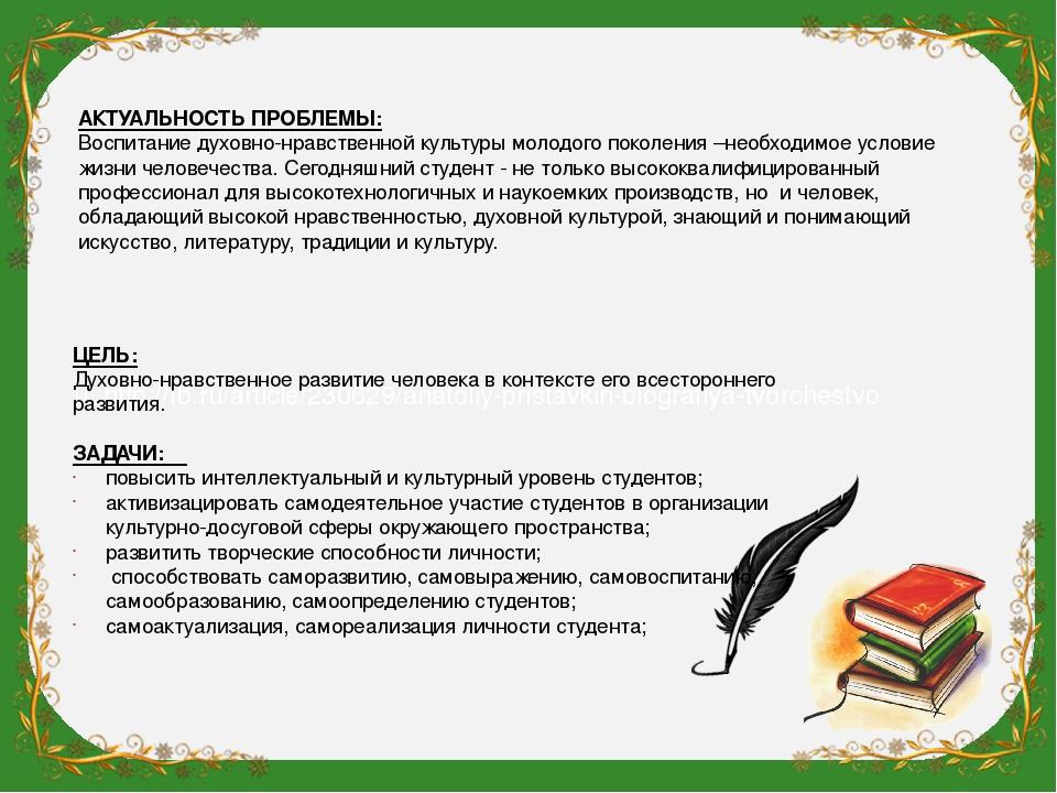 u: http://fb.ru/article/230629/anatoliy-pristavkin-biografiya-tvorchestvo ЦЕЛ...