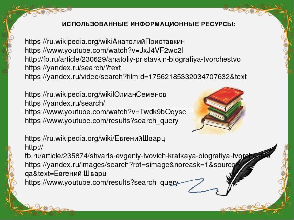 u: http://fb.ru/article/230629/anatoliy-pristavkin-biografiya-tvorchestvo ИСП...