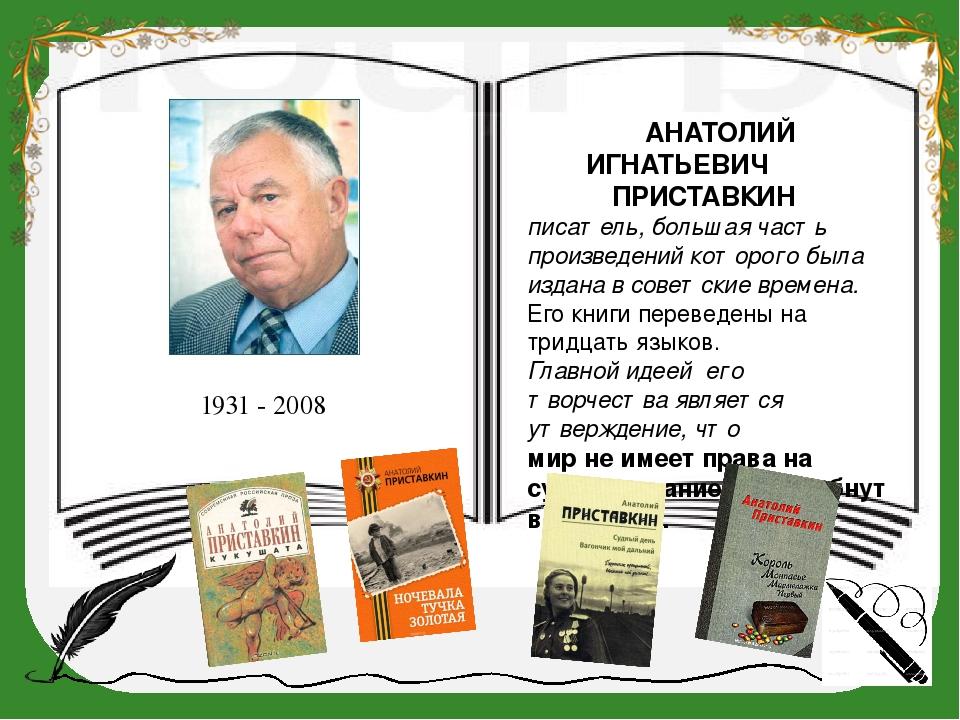 АНАТОЛИЙ ИГНАТЬЕВИЧ ПРИСТАВКИН писатель, большая часть произведений которого...