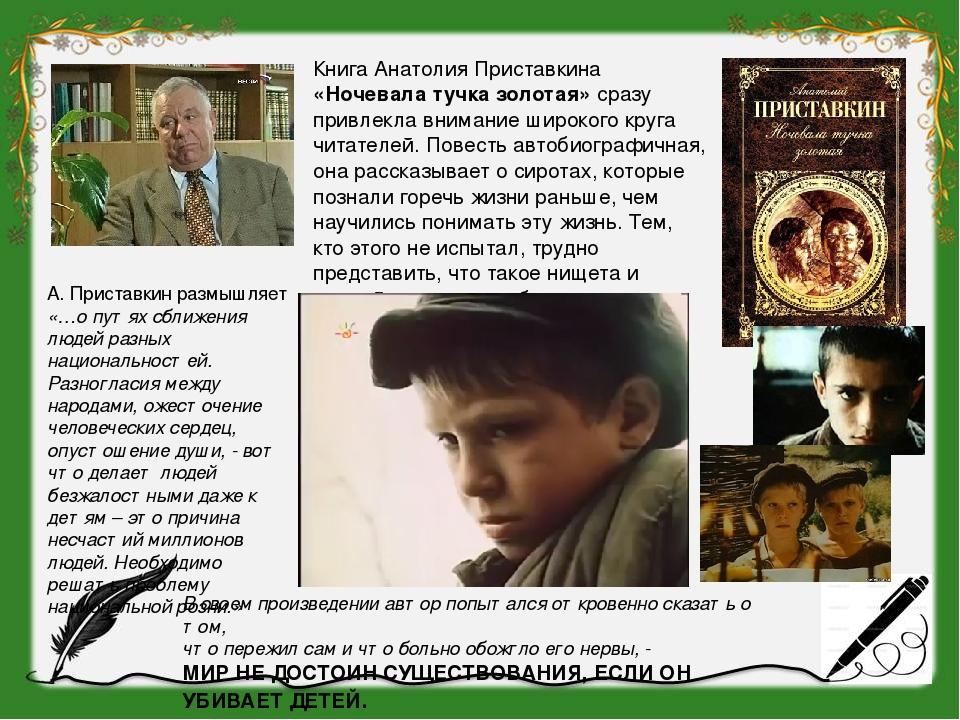 Книга Анатолия Приставкина «Ночевала тучка золотая» сразу привлекла внимание...