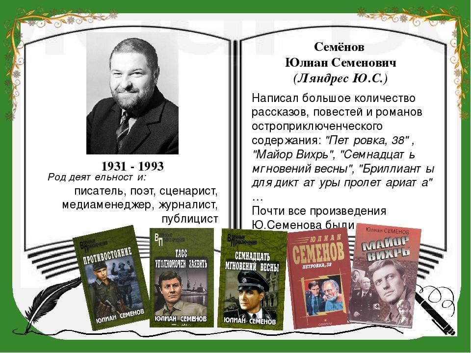 1931 - 1993 Семёнов Юлиан Семенович (Ляндрес Ю.С.) Написал большое количеств...