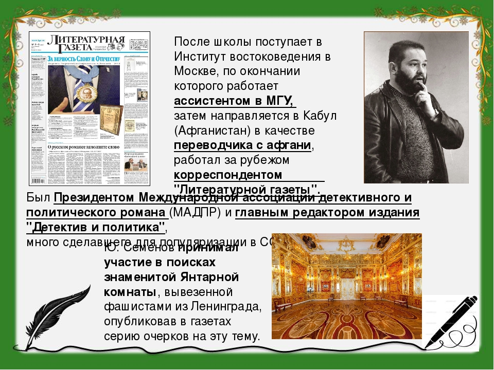 После школы поступает в Институт востоковедения в Москве, по окончании которо...