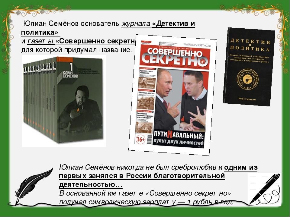 Юлиан Семёнов основатель журнала «Детектив и политика» и газеты «Совершенно...