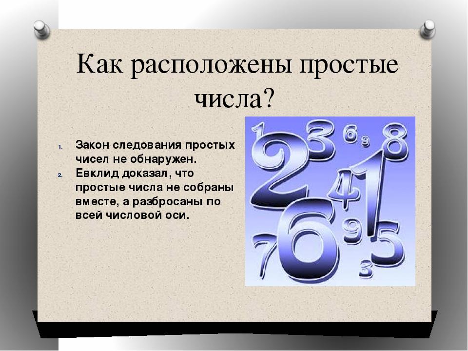 фото свойства простых чисел картинки любит
