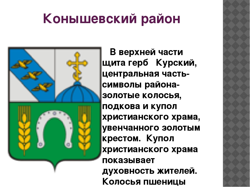 гербы курской области фото и подпись района вашего хобби, дизайна