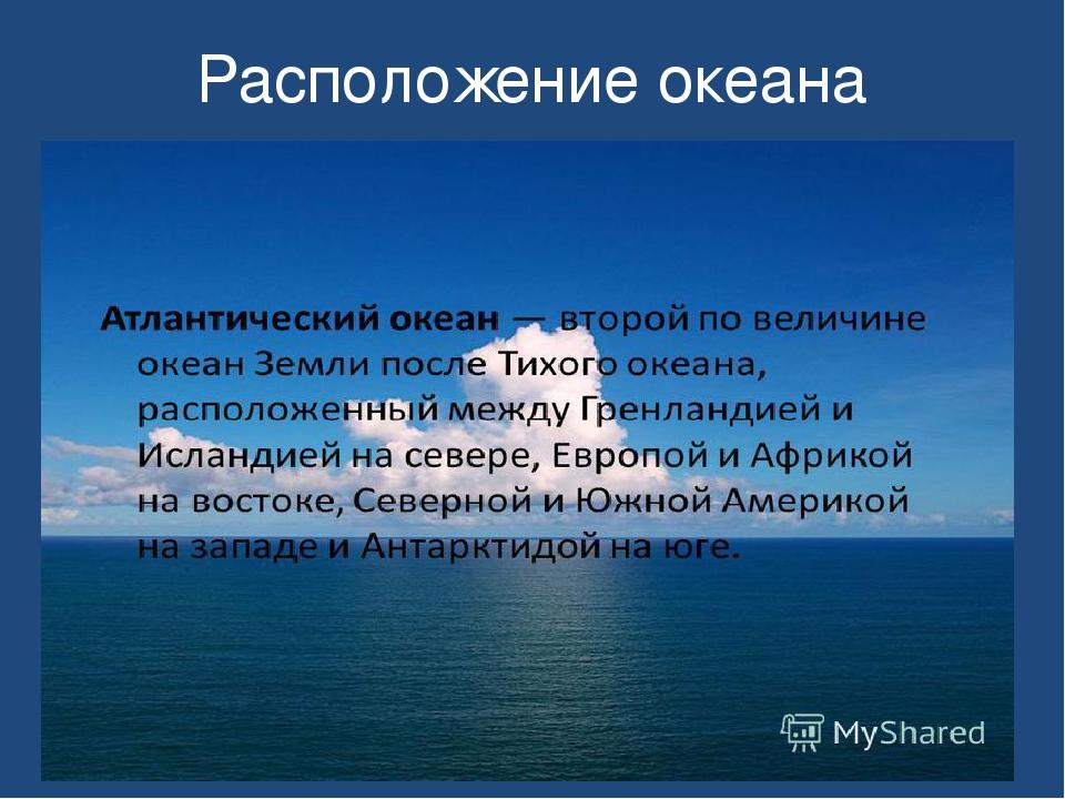 Расположение океана