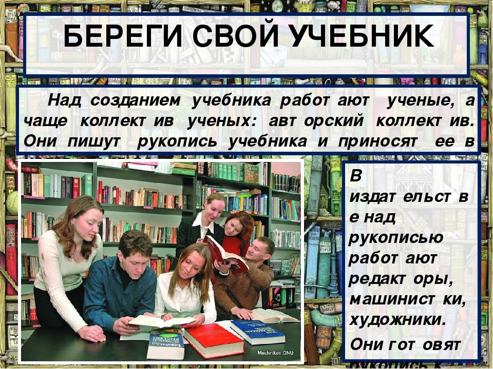 картинки береги учебник