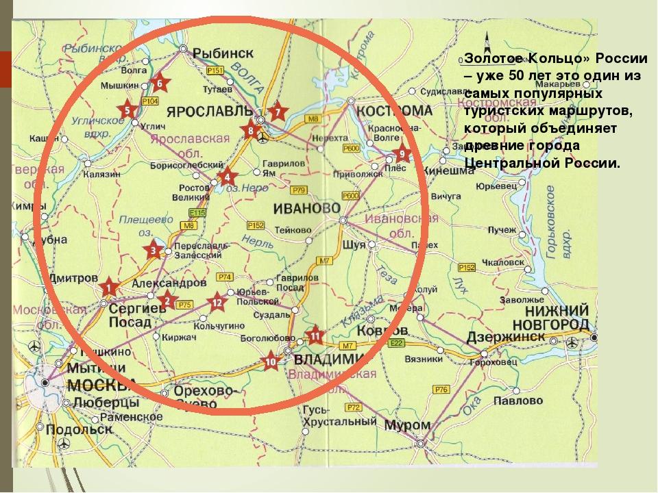 описывает карта золотое кольцо россии малое несколько