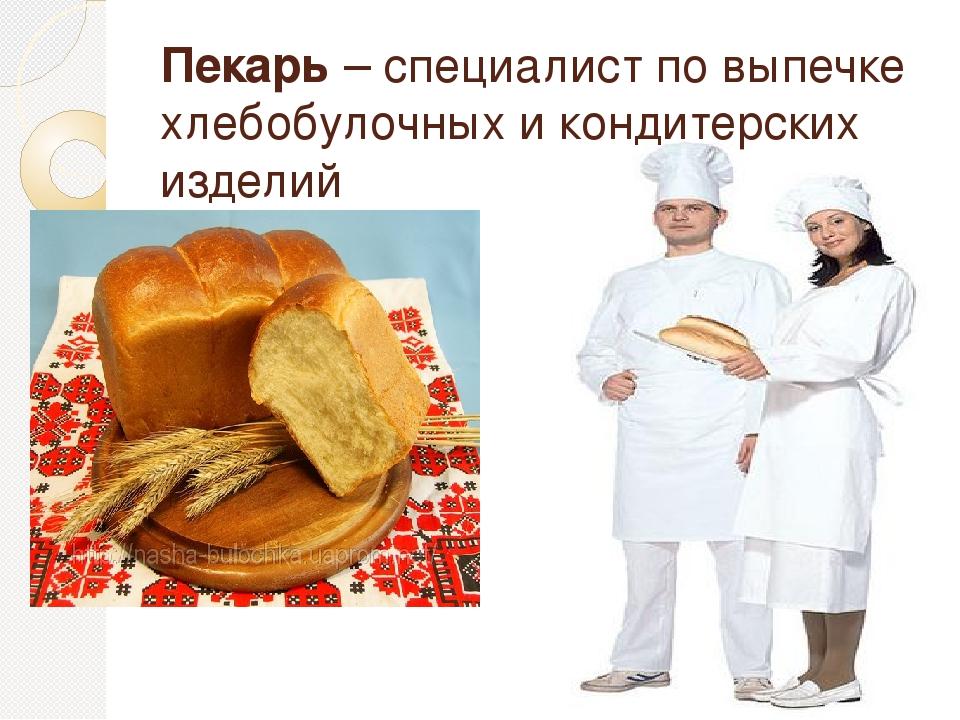 Поздравление хлебопекам и кондитерам в прозе