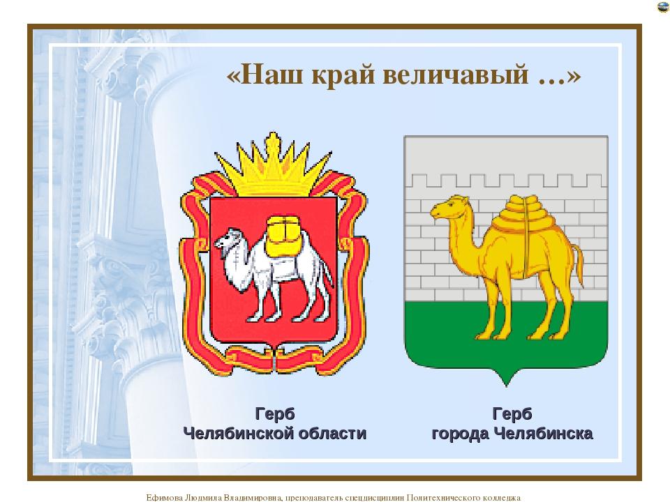 Гимн челябинской области картинка