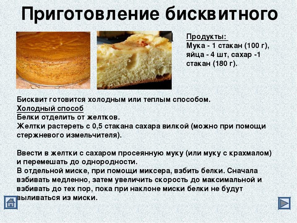 Презентация бисквитное тесто и изделия из него