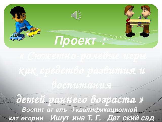 Реферат логопедическая работа с детьми раннего возраста 3788