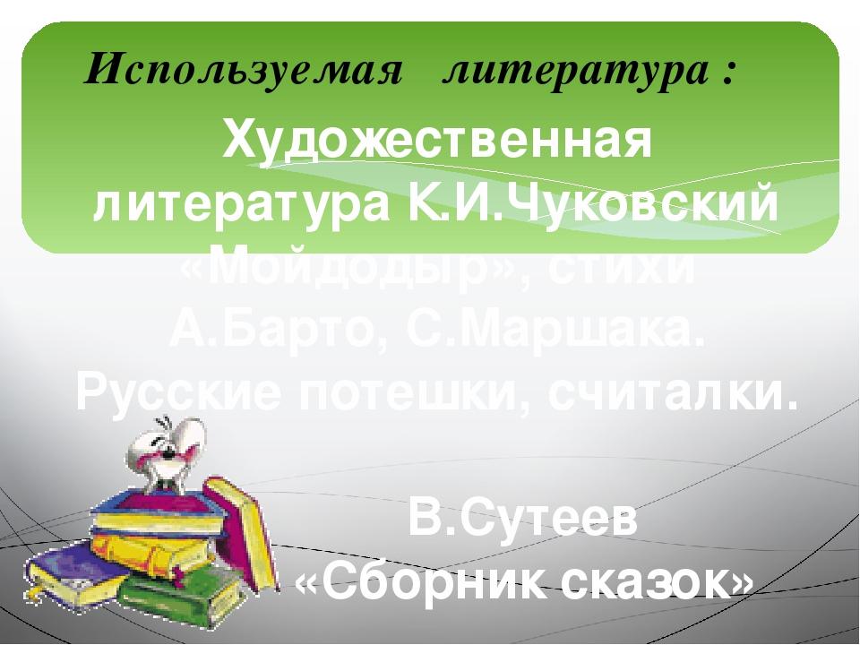 Художественная литература К.И.Чуковский «Мойдодыр», стихи А.Барто, С.Маршака....