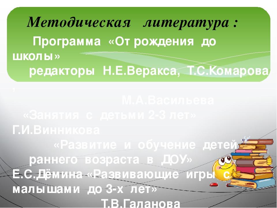 Программа «От рождения до школы» редакторы Н.Е.Веракса, Т.С.Комарова , М.А.В...