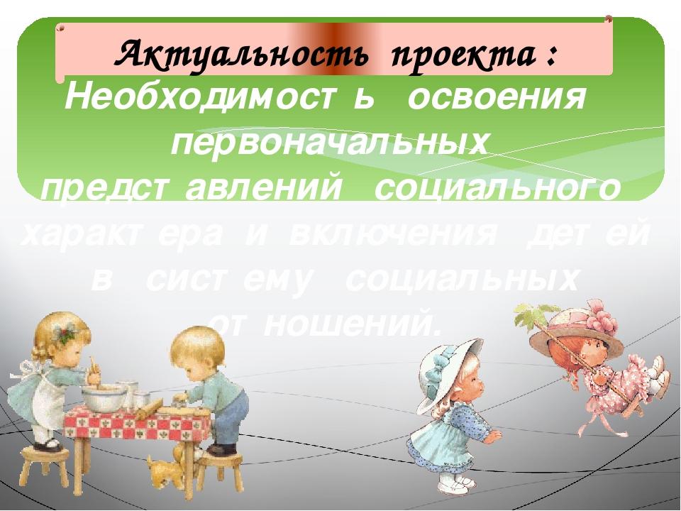 Необходимость освоения первоначальных представлений социального характера и в...