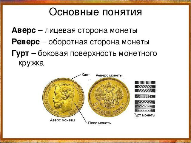 Лицевая сторона монеты есть ли золото в подмосковье
