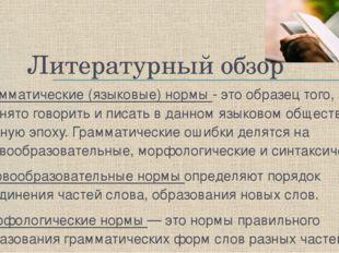 Литературный обзор Грамматические (языковые) нормы - это образец того, как пр
