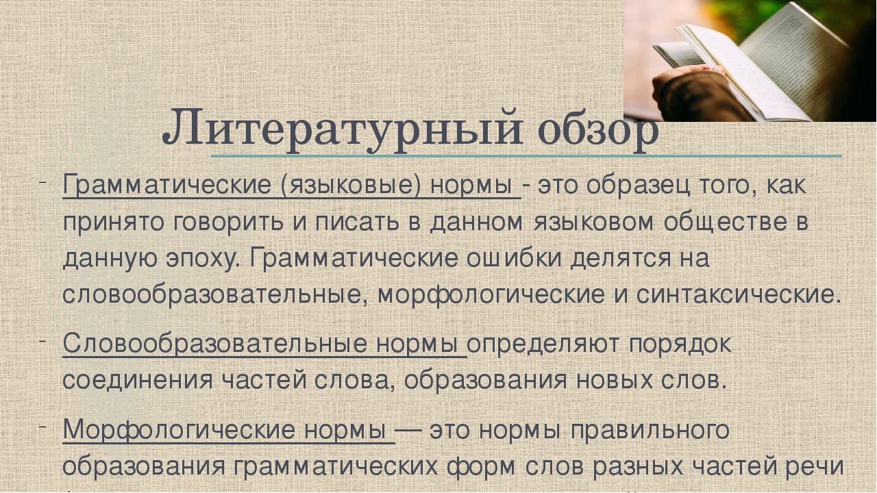 Литературный обзор Грамматические (языковые) нормы - это образец того, как пр...