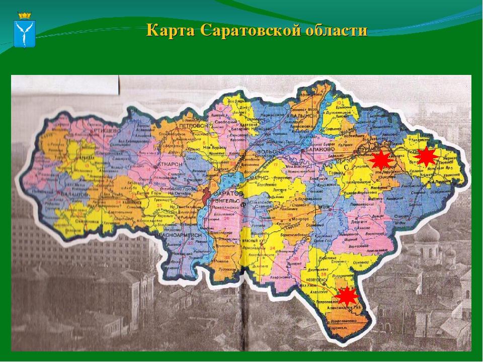 саратовская область карта фото многодетная