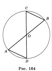 Контрольная работа по теме Треугольники  hello html 7e564752 png hello html 7d12233b png