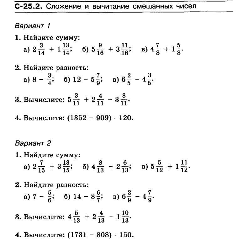 Тест сложение 10 чисел и гдз смешанных вычитание