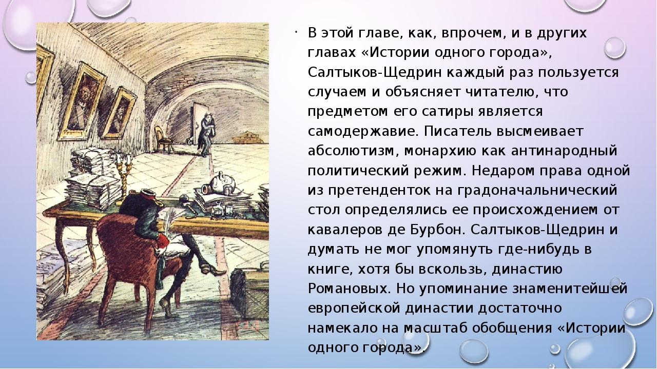 облик россии в произведении история одного города вашему труду россии