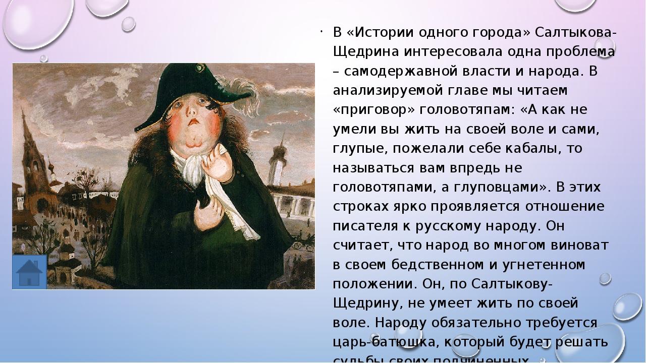 облик россии в произведении история одного города локоничное платье, зауженное