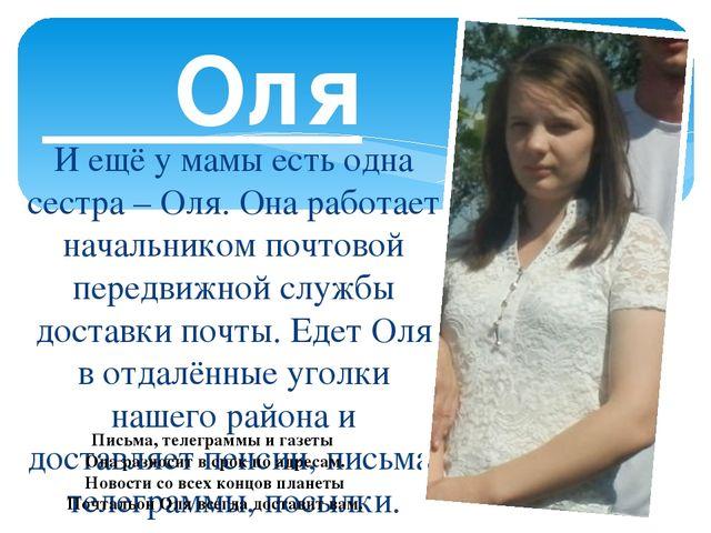 И ещё у мамы есть одна сестра – Оля. Она работает начальником почтовой передв...