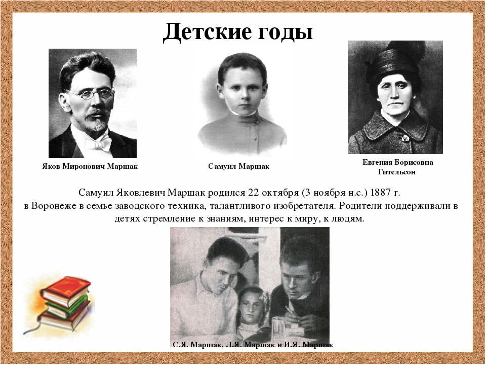 Самуил яковлевич маршак фото книг