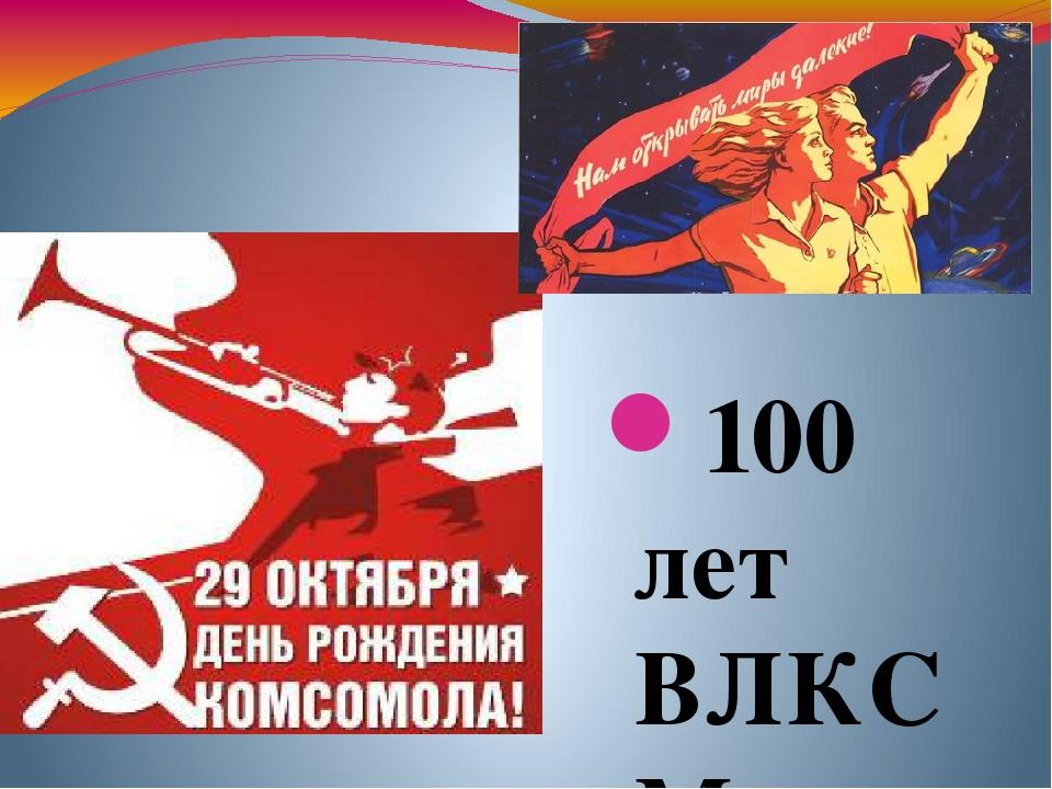 Поздравительная открытка со 100 летием комсомола