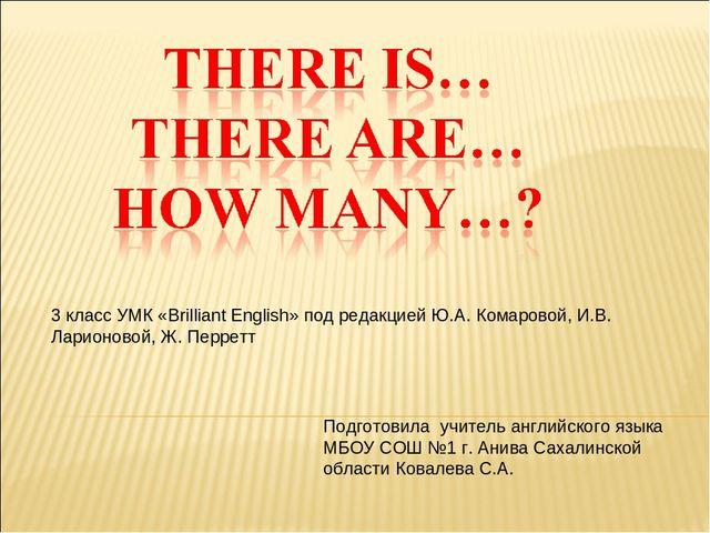 Подготовила учитель английского языка МБОУ СОШ №1 г. Анива Сахалинской област...