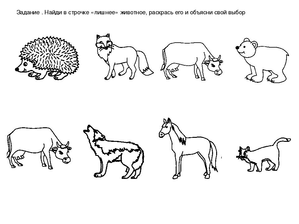 картинки задания детям по теме домашние животные пока отец дочкой