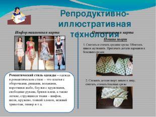 Репродуктивно-иллюстративная технология Информационная карта Пооперационная к