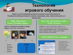 Технология игрового обучения Один из путей коррекции развития познавательной