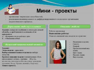 Мини - проекты проявление творческих способностей; реализация индивидуального