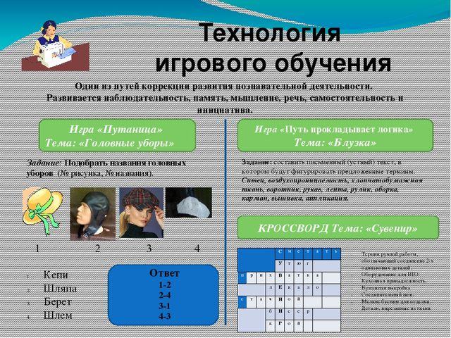 Технология игрового обучения Один из путей коррекции развития познавательной...