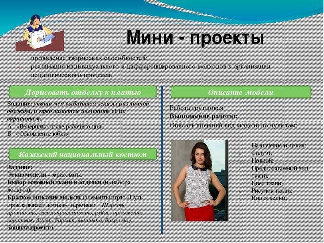 Мини - проекты проявление творческих способностей; реализация индивидуального...