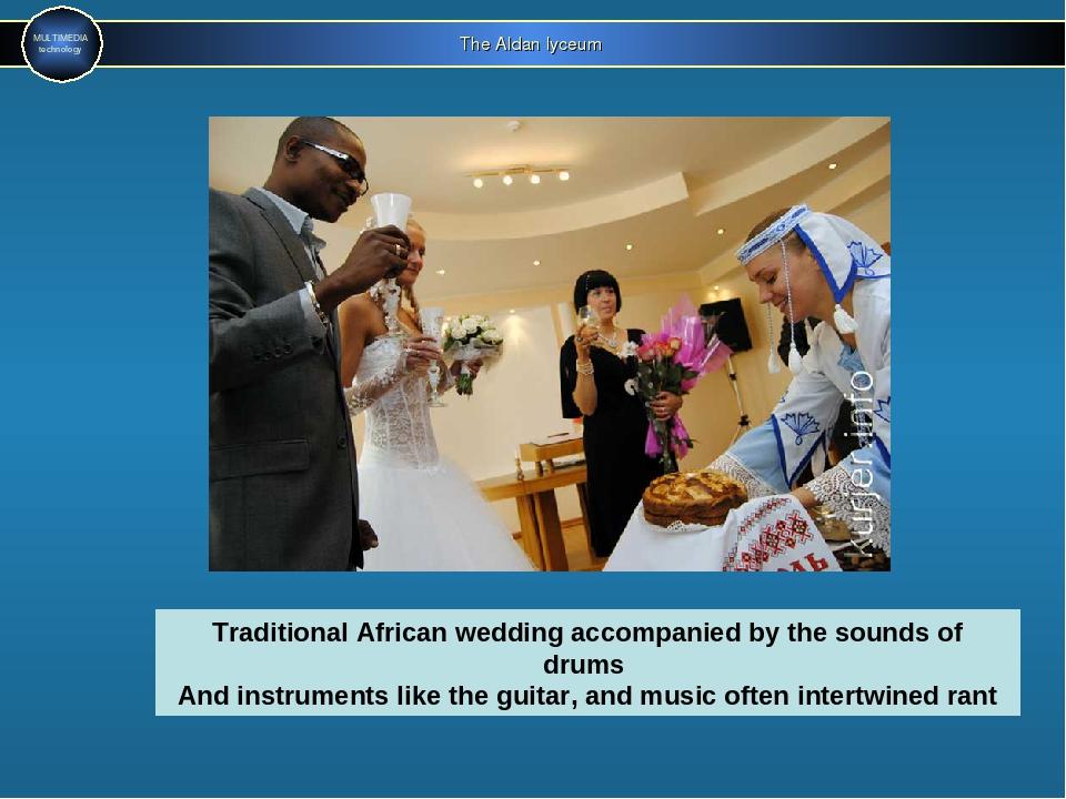 The Aldan lyceum MULTIMEDIA technology Traditional African wedding accompanie...