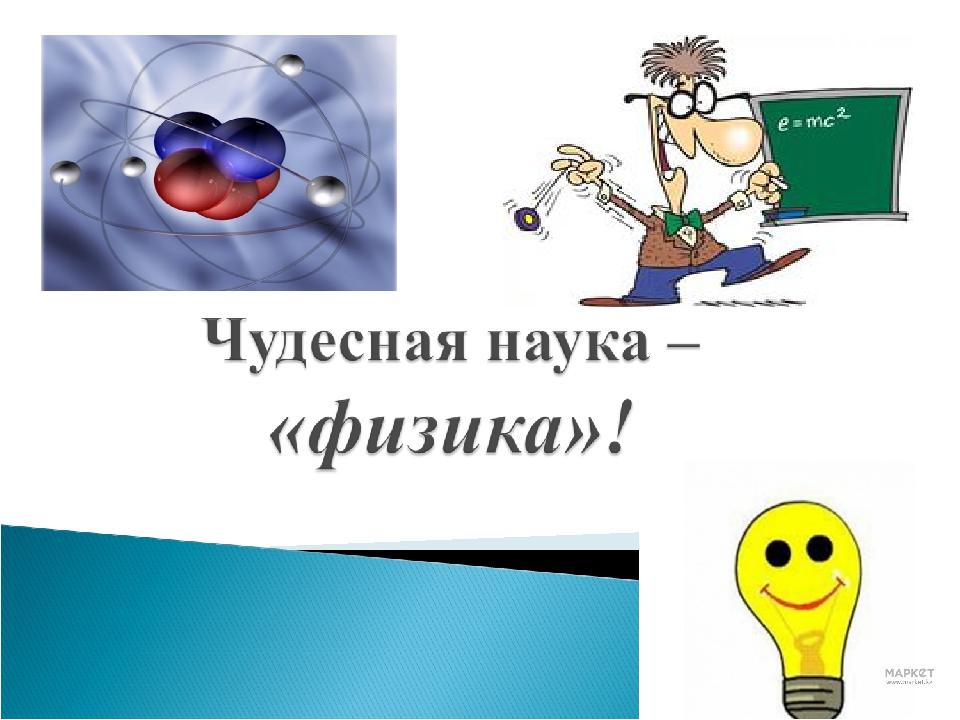 что способен картинки изучая физику изучи себя наша продукция