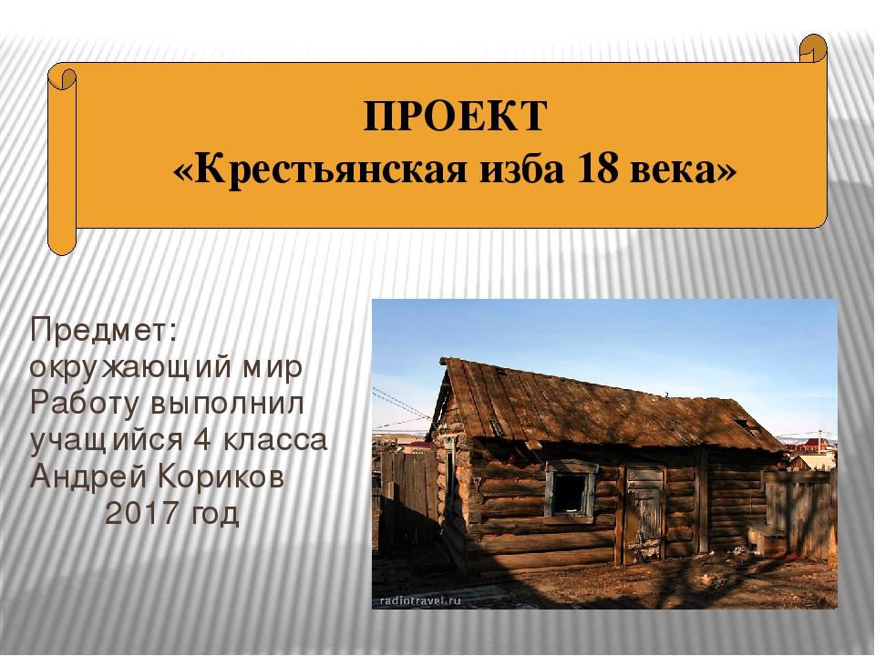 помада традиционный крестьянская изба в русской литературе фото для психологов