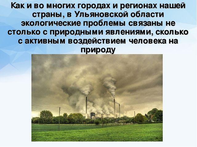 экологическая ситуация в ульяновской области