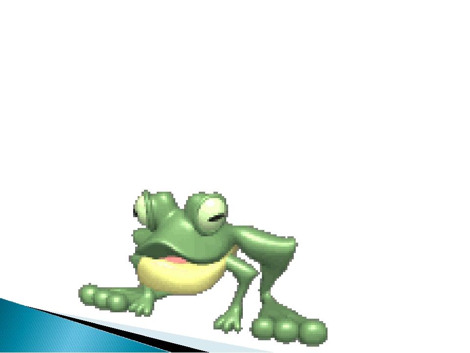 Движение лягушки анимация