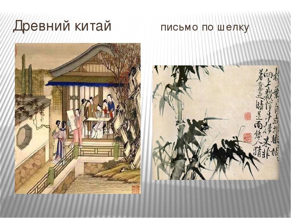 Картинки на тему древний китай шелк
