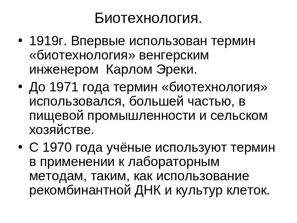 Биотехнология. 1919г. Впервые использован термин «биотехнология» венгерским и...