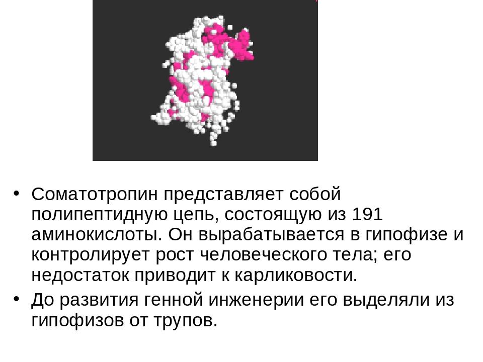 Соматотропин представляет собой полипептидную цепь, состоящую из 191 аминокис...