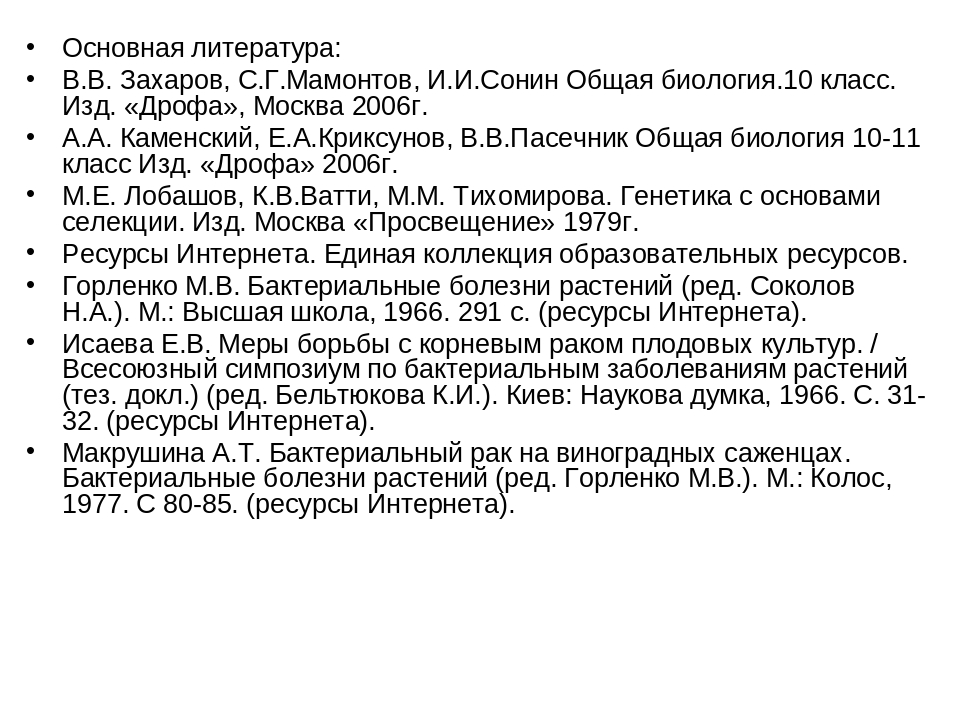 Основная литература: В.В. Захаров, С.Г.Мамонтов, И.И.Сонин Общая биология.10...